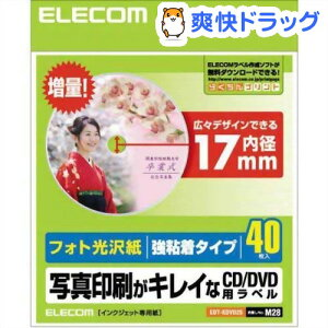 エレコム フォト光沢紙 写真印刷がキレイなCD/DVD用ラベル 内径17mm EDT-KDVD2S(40枚入)【エレコム(ELECOM)】