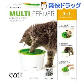 キャティット マルチフィーダーN(1コ入)【catit】
