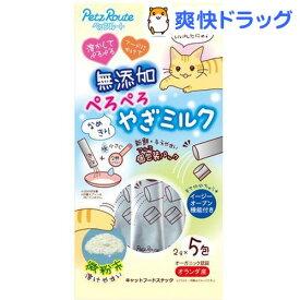 ペッツルート 無添加ぺろぺろやぎミルク(2g*5包入)【ペッツルート】
