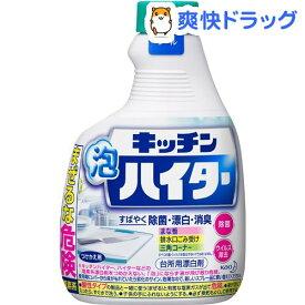 キッチン泡ハイター キッチン用漂白剤 付け替え(400ml)【ハイター】