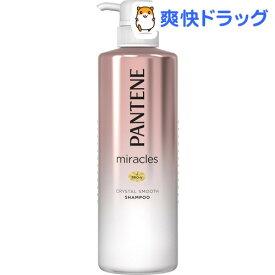 パンテーン ミラクルズ クリスタルスムース シャンプー(500ml)【PANTENE(パンテーン)】