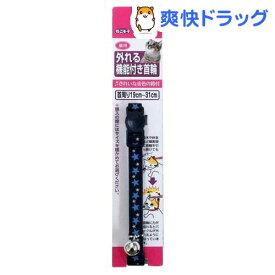 ねこモテ NM スター柄猫首輪 STG-2.NM 青(1コ入)【ねこモテ】