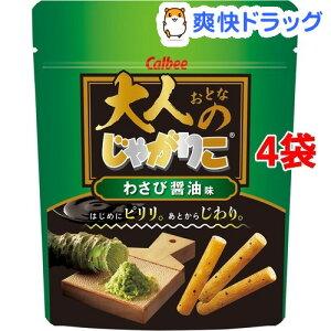 大人のじゃがりこ わさび醤油味(38g*4袋セット)【じゃがりこ】