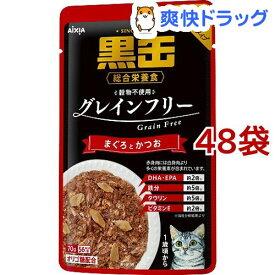 黒缶 パウチ まぐろとかつお(70g*48袋セット)【黒缶シリーズ】