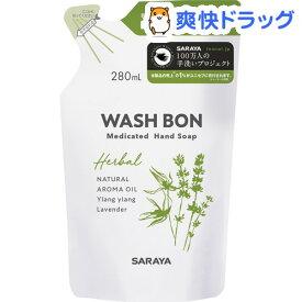 ウォシュボン ハーバル薬用ハンドソープ 詰替用(280ml)【ウォシュボン】