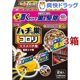 ハチの巣コロリ スズメバチ用 駆除エサ剤(2個入*3箱セット)【アース】