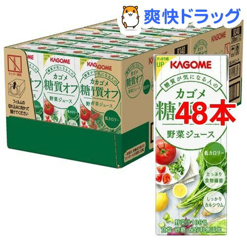 カゴメ 野菜ジュース 糖質オフ(200mL*24本セット)【カゴメジュース】