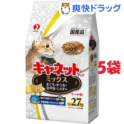 キャネットチップ ミックス(2.7kg*5コセット)【キャネット】【送料無料】