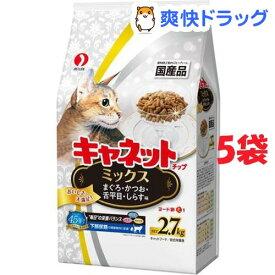 キャネットチップ ミックス(2.7kg*5コセット)【キャネット】