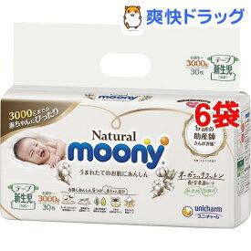 ナチュラルムーニー テープ 新生児 お誕生〜3000g(30枚入*6コセット)【ムーニー】