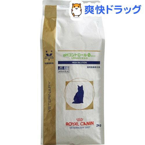 ロイヤルカナン 猫用 pHコントロール 0 ドライ(2kg)【ロイヤルカナン(ROYAL CANIN)】