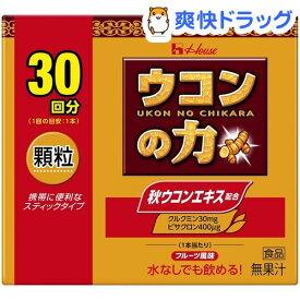 ウコンの力 顆粒(1.5g*30本入)【ウコンの力】