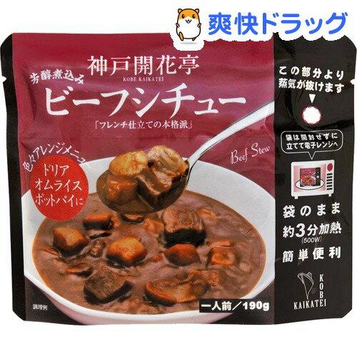 神戸開花亭 芳醇煮込みビーフシチュー(190g)