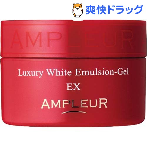 アンプルール ラグジュアリーホワイト エマルジョンゲルEX スモール(50g)【アンプルール】
