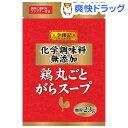 李錦記 鶏丸ごとがらスープ 化学調味料無添加 袋(23g)【李錦記】