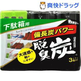 脱臭炭 下駄箱用 脱臭剤 こわけ3個入(55g*3コ入)【脱臭炭】
