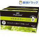 AGF プロフェッショナル マスカットティー 2L用(110g*10袋入)【送料無料】