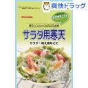 かんてんぱぱ サラダ用寒天(10g)【かんてんぱぱ】[かんてんぱぱ]