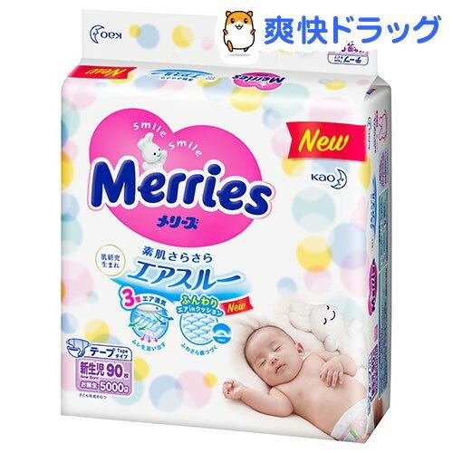 メリーズさらさらエアスルー テープ(新生児用*90枚入)【kao1610T】【mam_p5】【メリーズ】