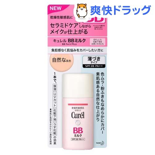 キュレル BBミルク 自然な肌色(30mL)【kao1610T】【キュレル】【送料無料】