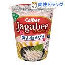 【訳あり】【企画品】じゃがビー 富山白えび味(38g)【じゃがビー(Jagabee)】