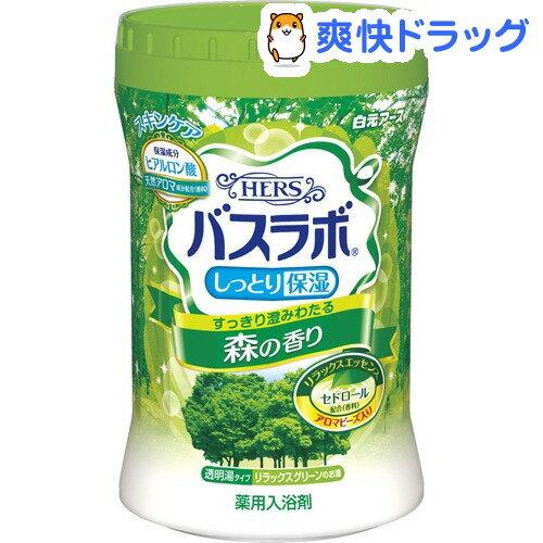 HERS バスラボボトル 森の香り(680g)【バスラボ】