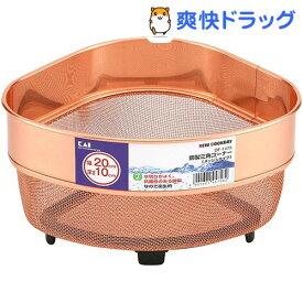 NCD 銅製 三角コーナー メッシュタイプ DF1475(1コ入)