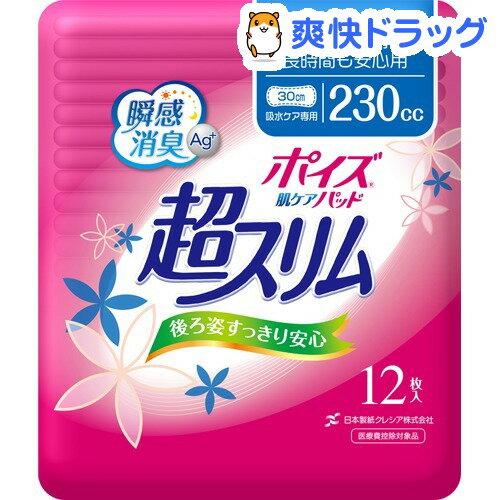 ポイズ 肌ケアパッド 超スリム 特に多い長時間も安心用(12枚入)【9ra】【ポイズ】