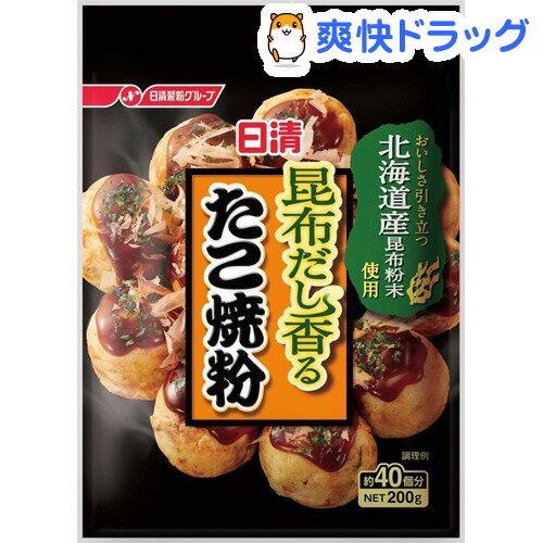 【訳あり】昆布だし香るたこ焼粉(200g)
