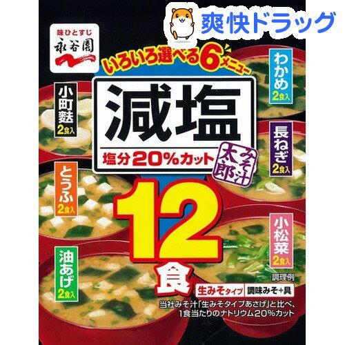 みそ汁太郎 減塩(12食入)
