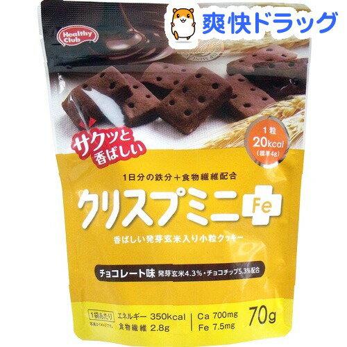 クリスプミニCa 小粒クッキー チョコレート味(70g)【ヘルシークラブ】