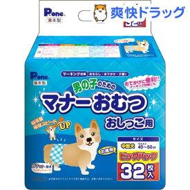 P・ワン 男の子のためのマナーおむつ おしっこ用 ビッグパック 中型犬(32枚入)【P・ワン(P・one)】