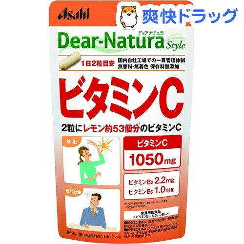 ディアナチュラスタイルビタミンC60日分
