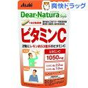 ディアナチュラスタイル ビタミンC 60日分(120粒)【Dear-Natura(ディアナチュラ)】