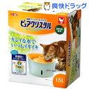 ピュアクリスタル 1.5L 猫用フィルター式給水器(1.5L)【d_pure】【ピュアクリスタル】