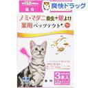 薬用ペッツテクト+ 猫用(3本入)【ペッツテクト】[フィラリア]