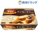 デキシー チョコレートクリーム(200g)【デキシー】