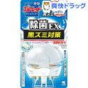 液体ブルーレットおくだけ 除菌EX スーパーアクアソープ(70g)【ブルーレットおくだけ】