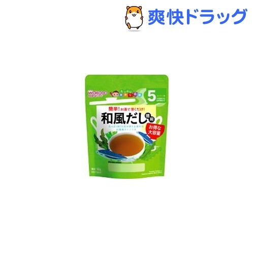 和光堂 たっぷり手作り応援 和風だし(徳用)(50g)【手作り応援】