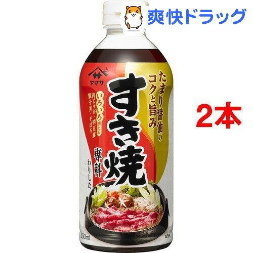 ヤマサすき焼専科