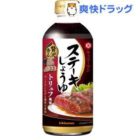 キッコーマン ステーキしょうゆ トリュフ風味 業務用(570g)【キッコーマン】