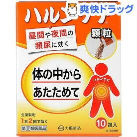 【第(2)類医薬品】ハルンケア顆粒(2.5g*10包)【ハルンケア】
