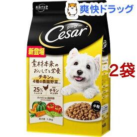 シーザー ドライ 成犬用 チキンと4種の農園野菜入り 小粒(1.5kg*2袋セット)【シーザー(ドッグフード)(Cesar)】