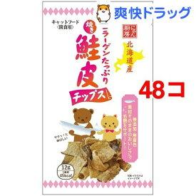 にゃん厨房 焼き 鮭皮チップス(12g*48コセット)