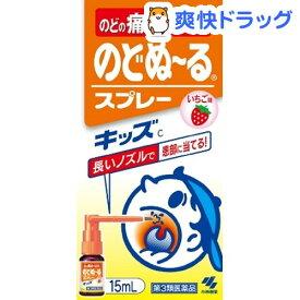 【第3類医薬品】のどぬ〜る スプレー キッズC(15ml)【のどぬ〜る(のどぬーる)】