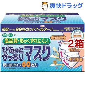 ぴたっとかっちりマスク(60枚入*2箱セット)【コーワ(興和)】