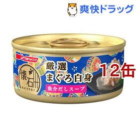 懐石缶 厳選まぐろ白身魚介だしスープ(60g*12コセット)【d_kaise】【懐石】[キャットフード]
