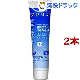 大洋製薬 ワセリンHG チューブ(60g*2本セット)
