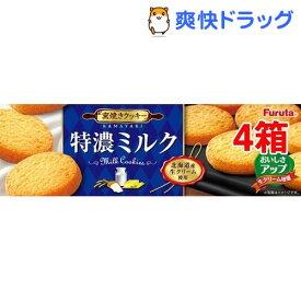 フルタ 特濃ミルククッキー(12枚入*4箱セット)
