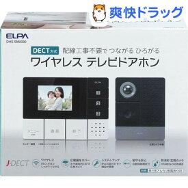 エルパ(ELPA) DECT方式 ワイヤレステレビドアホン DHS-SM2030(1コ入)【エルパ(ELPA)】